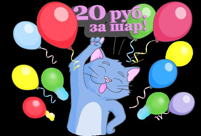 Воздушные шары по 20 руб.