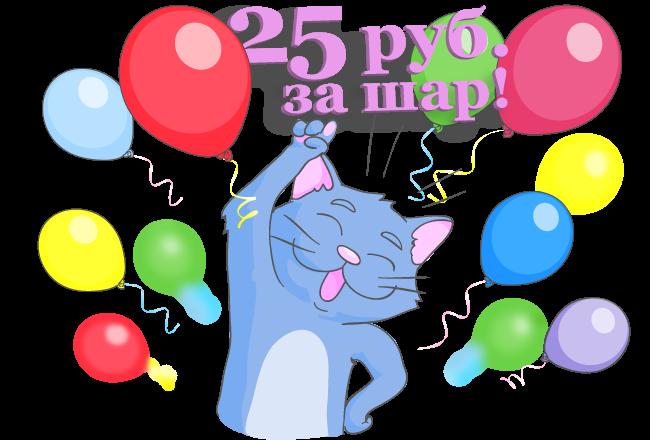 Кот и воздушные шары по 25 руб.