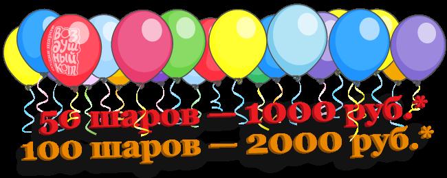 50 воздушных шаров — 900 руб., 100 воздушных шаров — 1800 руб.