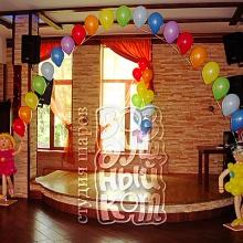 Девочки и арка из шаров