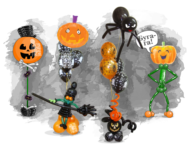 Воздушные шары на Хэллоуин