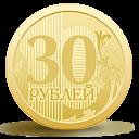монета 30 руб.