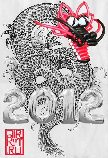 2012 — год дракона, от Воздушного кота