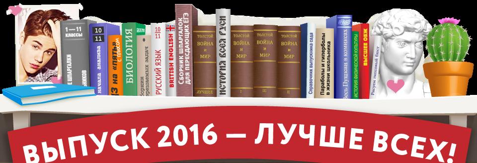 Книжная полка выпускника 2016 года